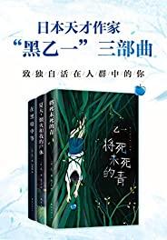 """日本天才作家""""黑乙一""""三部曲 (乙一作品精选 5)"""