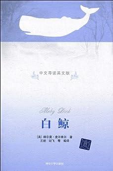 """""""白鲸(中文导读英文版)"""",作者:[赫尔曼·麦尔维尔(Herman Melvill)]"""