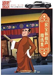 侯宝林相声精选集(5CD)