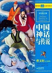 中国神话与传说(全彩青少版) (最畅销中外名著名家导读本 21)