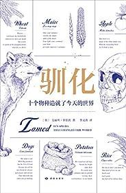 """驯化:十个物种造就了今天的世界(人类不断驯化新的物种,同时这些物种也在""""驯化""""人类。史诗般的人类史著作!)"""