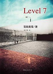 Level7(融悬疑、惊悚、治愈为一体,出版后即入围第44届日本推理作家协会奖、《周刊文春》推理小说榜年度10佳。) (宫部美雪系列作品 11)