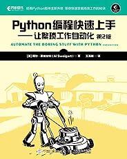 Python编程快速上手——让繁琐工作自动化(第2版)(原版图书美亚评分4.7星,被150+高校选用,高分佳作的全新升级!)