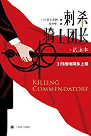 刺殺騎士團長·試讀本