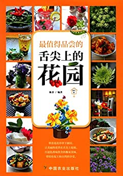 """""""高雅的吃:最值得品尝的舌尖上的花园 (园艺·家)"""",作者:[陈菲]"""