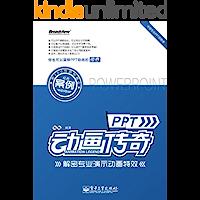 PPT动画传奇:解密专业演示动画特效(全彩)