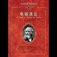 电磁通论 (科学素养文库.科学元典丛书)