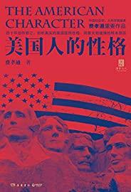 美国人的性格(中国社会学、人类学奠基者费孝通代表作!剖析真实美国国民性格,洞察东西方文明碰撞根本原因!) (国家与人)