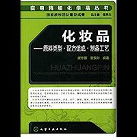 化妆品:原料类型•配方组成•制备工艺 (实用精细化学品丛书)