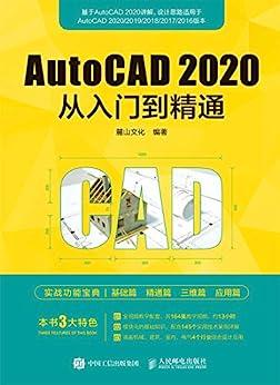 """""""AutoCAD 2020从入门到精通(CAD基础与实战教程CAD实战手册CAD完全自学教程)"""",作者:[麓山文化]"""
