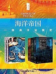 海洋帝國:一部海洋征服史(全五冊) (甲骨文系列)