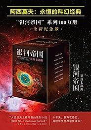 银河帝国(1-7):基地七部曲(套装共7册)(读客熊猫君出品,讲述人类未来两万年的历史。人类想象力的极限!) (《银河帝国》作者阿西莫夫经典套装 1)