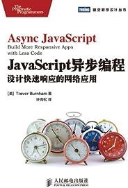 JavaScript异步编程:设计快速响应的网络应用 (图灵程序设计丛书 27)