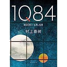 1Q84 BOOK 1(村上春树创作40年高峰之作,与《挪威的森林》并重的村上文学经典,一部跨越时空的绝爱之书,命运之书.)