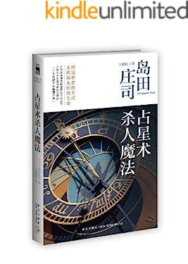 占星術殺人魔法(島田莊司開創本格推理新境界的不朽名作,入選日本推理作家協會二十世紀最佳推理小說TOP10)