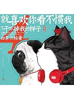 """""""就喜欢你看不惯我又干不掉我的样子.4(一只叫吾皇的胖猫、一只叫巴扎黑的萌狗,姚晨等明星追捧的年度中国IP,阅读量过百亿) (超人气漫画家白茶作品 28)"""",作者:[白茶]"""