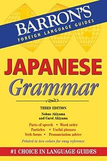 Japanese Grammar (Barron's Grammar) (English Edition)