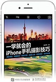 一学就会的iPhone手机摄影技巧
