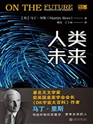 人類未來(《DK宇宙大百科》作者、前英國皇家學會會長馬丁·里斯用科學預測未來!)