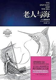 老人与海(中小学生阅读丛书,诺贝尔文学奖获得者海明威之力作,修订完整版!让你享受安静、绿色、纸质阅读的乐趣)