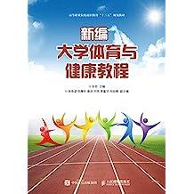 新编大学体育与健康教程(体育 )