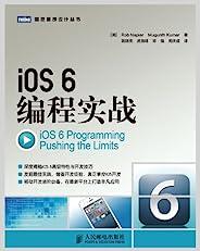 iOS 6编程实战 (图灵程序设计丛书 22)