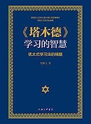《塔木德》學習的智慧:猶太式學習法的精髓