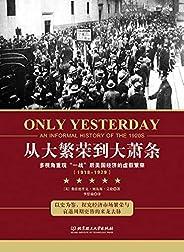 从大繁荣到大萧条(一部公认的经典金融史著作,对研究当今世界经济有着非常重要的参考价值。)
