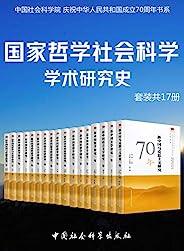 國家哲學社會科學學術研究(套裝共17冊)(一部規模恢弘的當代哲學社會科學學科發展史)