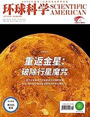 《环球科学》2021年10月号
