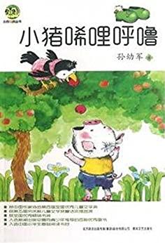 """""""小猪唏哩呼噜(小布老虎丛书) (小布头)"""",作者:[孙幼军]"""