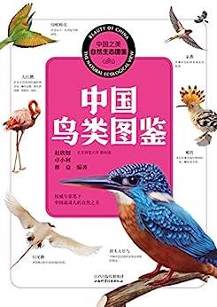 """""""中国鸟类图鉴 (中国之美自然生态图鉴)"""",作者:[赵欣如, 卓小利, 蔡益]"""