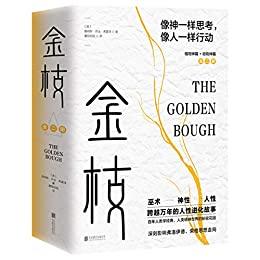 金枝(全两册)