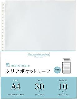 Maruman 透明口袋叶子 L460 A4 30 孔 10 页