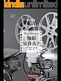 电影是什么