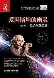 爱因斯坦的幽灵:量子纠缠之谜