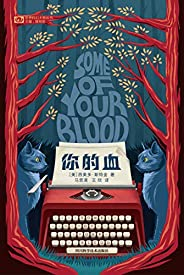 你的血(是科幻,是探案,循着血迹,一步步深入人类头脑 结合科幻与心理分析的惊悚大作 科幻世界出品) (世界科幻大师丛书)