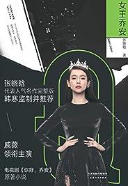 女王乔安(电视剧《你好,乔安》原著小说)
