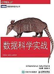 数据科学实战 (图灵程序设计丛书)