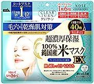KOSE 高丝 Clear Turn 纯国产米面膜 EX 40片装 带样品面膜