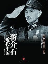蒋介石与现代中国(完整图文版) (开放历史系列)(豆瓣评分8.5,通过第三方视角,看哈佛学者为你呈现不一样的蒋介石。)