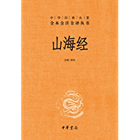 山海经--中华经典名著全本全注全译丛书(第三辑) (中华书局出品)