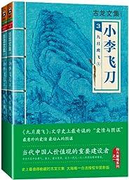 古龙文集·小李飞刀3:九月鹰飞(上下)(读客熊猫君出品。)