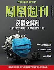 疫情全解剖 香港鳳凰周刊2020年第33期
