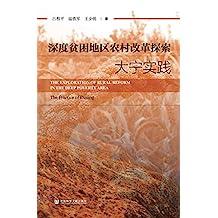 深度贫困地区农村改革探索:大宁实践