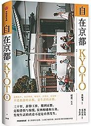 """自在京都(在生活中復制一種叫作""""在京都""""的理想狀態!不是旅游的京都,是生活的京都。前《新周刊》主筆、《人物》專欄作者、旅日作家庫索散文作品! 蘇枕書作序,蔣方舟、毛丹青、李長聲推薦!)"""