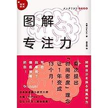 图解专注力(让1年变成13个月!日本知名脑力研究大师大吾(DaiGo)已让30万人成功逆袭!写给效率低下,懒癌晚期的你!) (读角兽·水星书系)
