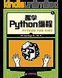 趣学Python编程(异步图书)