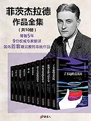 菲茨杰拉德作品全集(套装共10册,包含国内首部全译本《崩溃》)