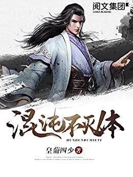 """""""混沌不灭体第1卷"""",作者:[皇匍四少]"""